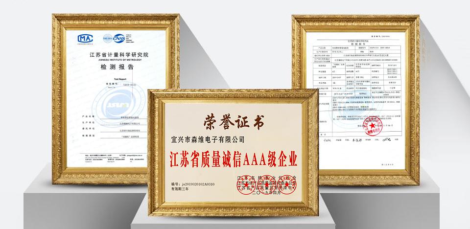 森维电子-产品品质稳定