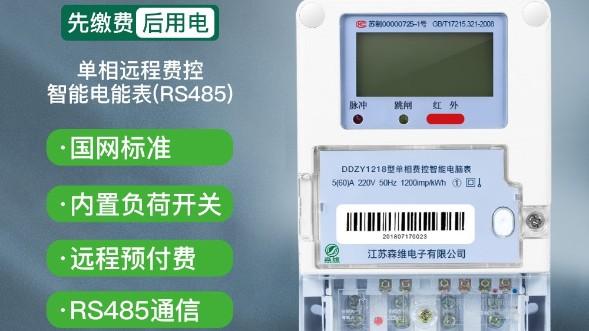 如何区分单相费控智能电能表?