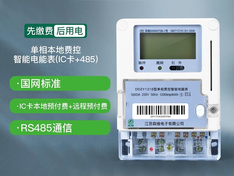 单相本地费控智能电能表(IC卡+485)