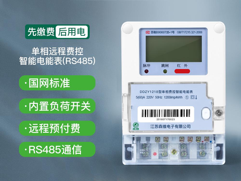 单相远程费控智能电能表 (RS485)