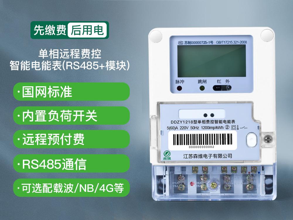 单相远程费控智能电能表(RS485+模块)