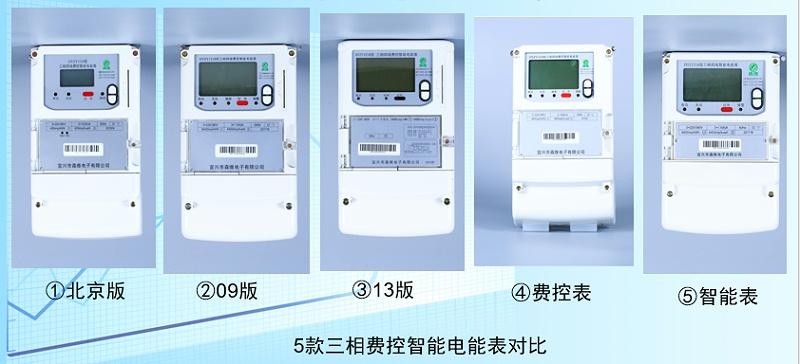 5款三相费控智能电能表对比