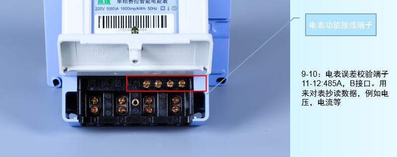 电表功能接线端子
