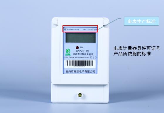 电表生产标准