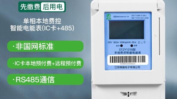 家用智能电表如何节约用电