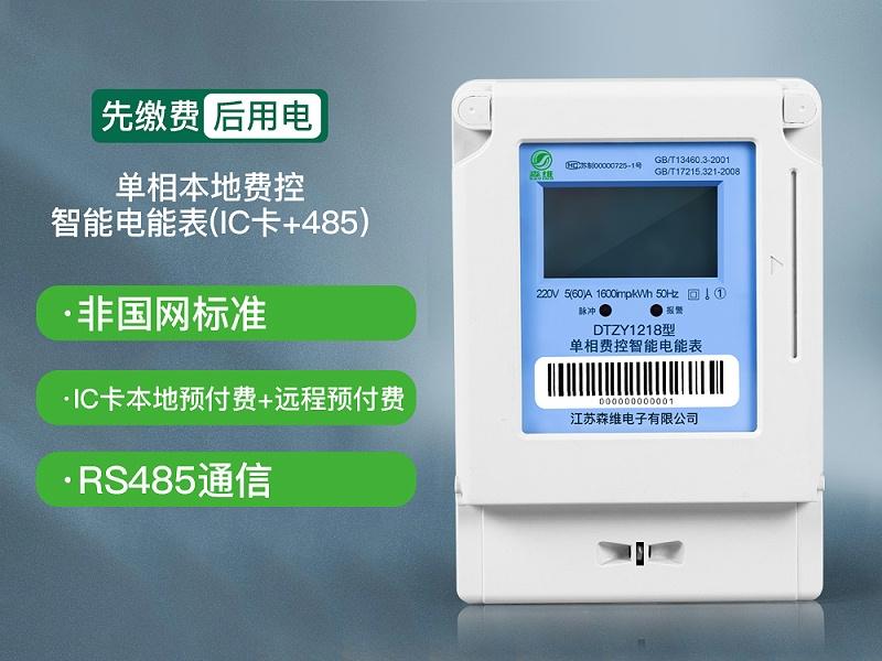 10-单相本地费控智能电能表(IC卡+485)