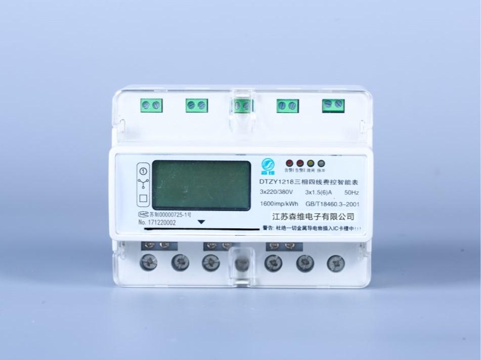 三相导轨式预付费电能表(IC卡)