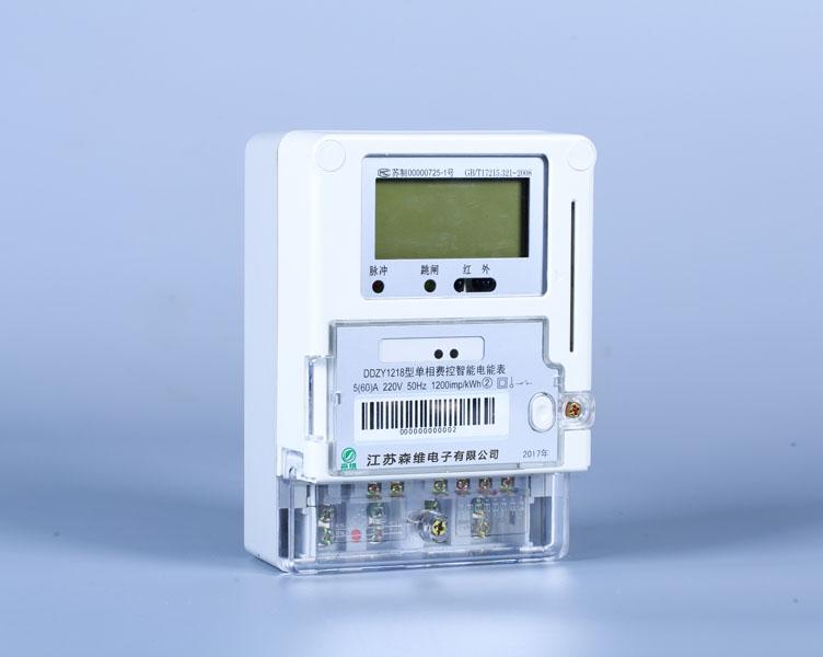 单相费控智能电能表(模块+IC卡)