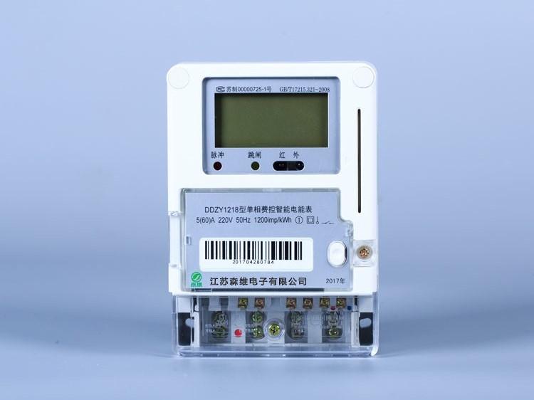 单相费控智能电能表(IC卡)