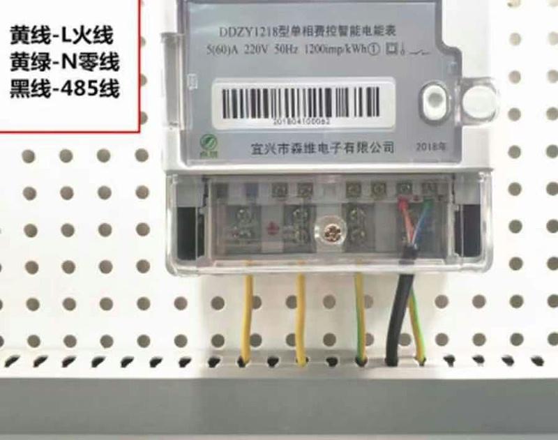单相智能电表接线图