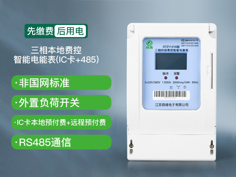 三相本地费控智能电能表(IC卡+485)