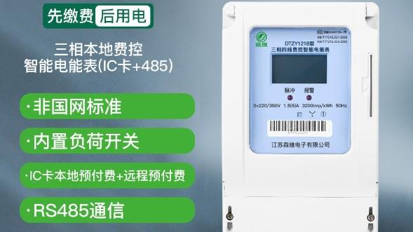 预付费电能表插卡异常如何处理?