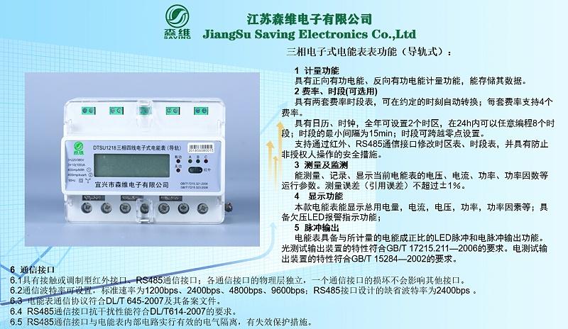 三相导轨式电能表主要功能