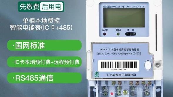 ic卡智能电表烧坏了呢?