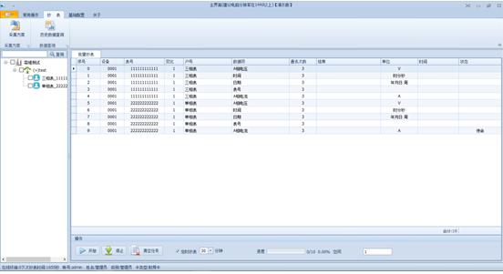 后台软件远程抄表界面