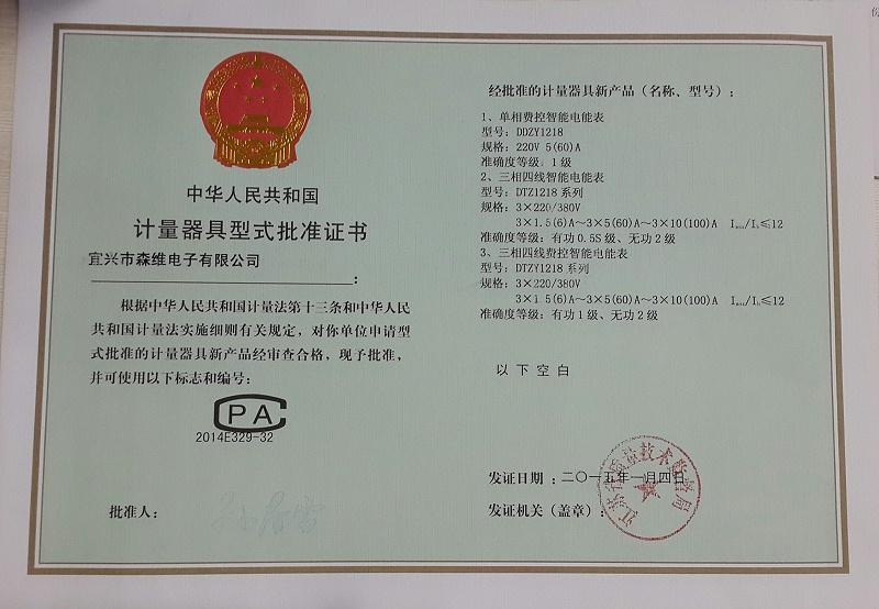 智能电表cpa证书