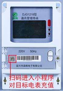 图一:扫码打开小程序