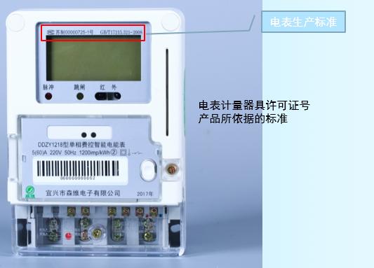 单相费控智能电能表 生产标准