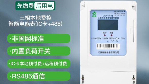 预付费电能表与机械式电表的区别