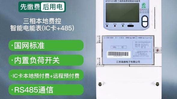 有人想要控制远程智能电表欠费停电,和让其加速?