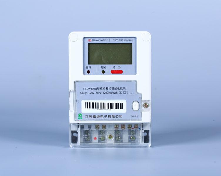单相费控智能电能表(远程)