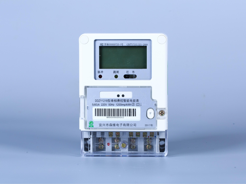 单相费控智能电能表(远程+模块)