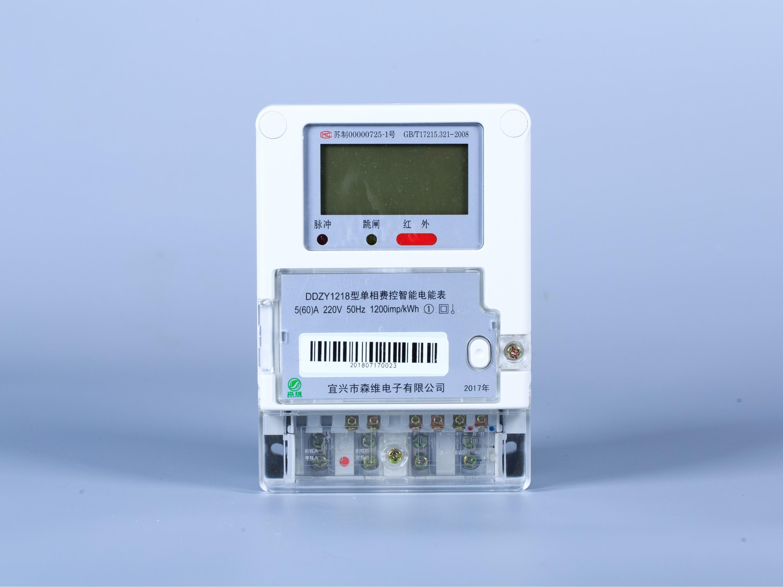 单相费控智能电能表(远程预付费)