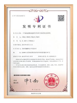 森维电子-一种电能表带负载条件下的EFTB抗扰度试验系统(专利)