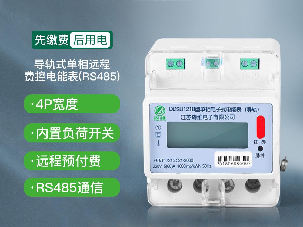 导轨式单相远程费控电能表(RS485)