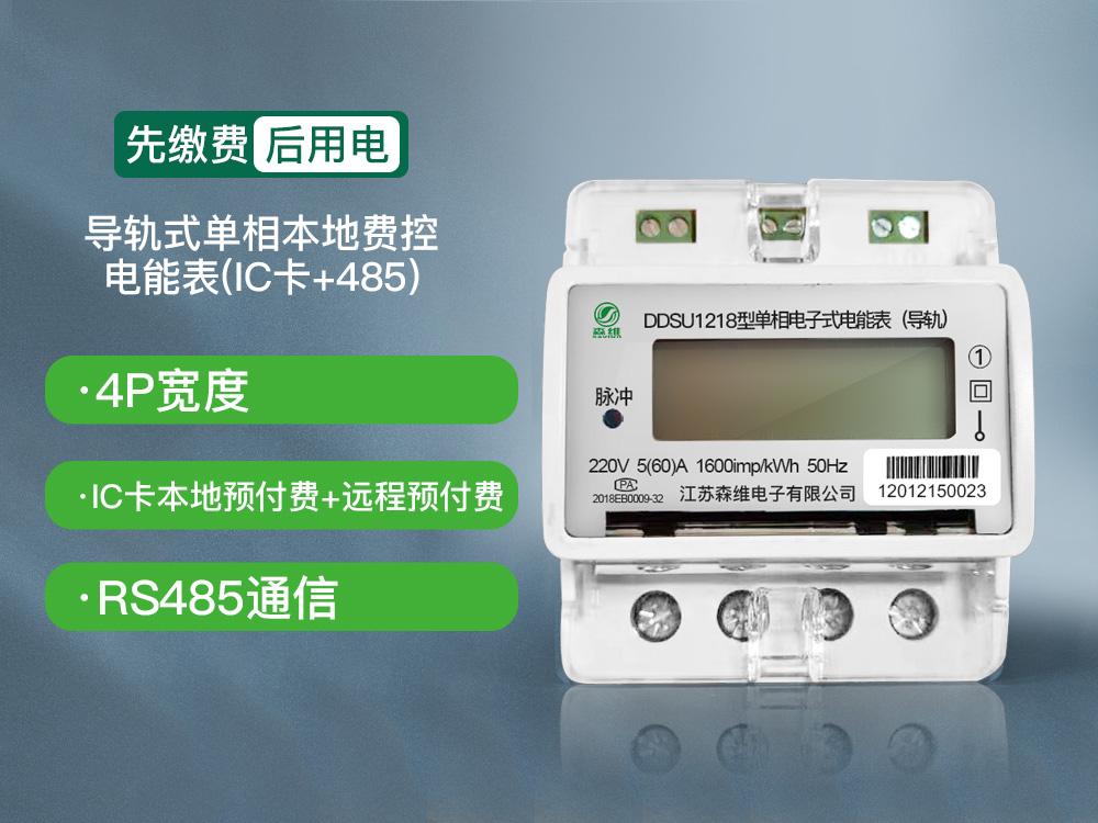 导轨式单相本地费控电能表(IC卡+485)
