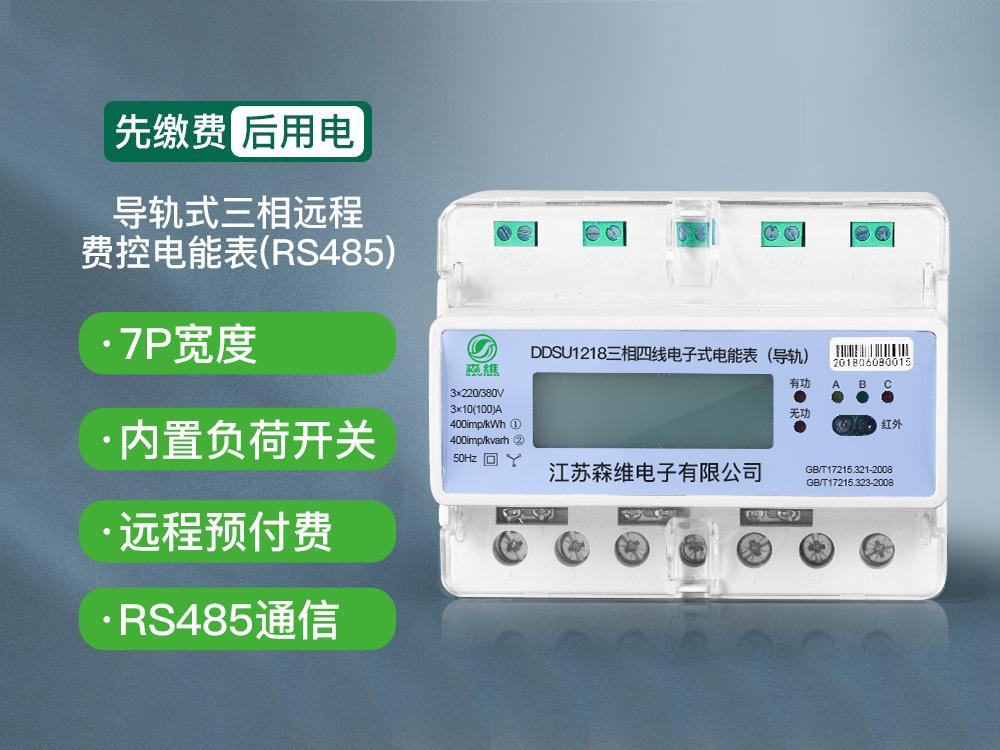 导轨式三相远程费控电能表(RS485)