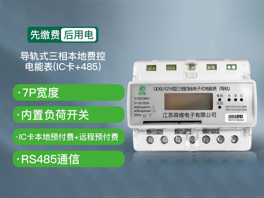 导轨式三相本地费控电能表(IC卡+485)