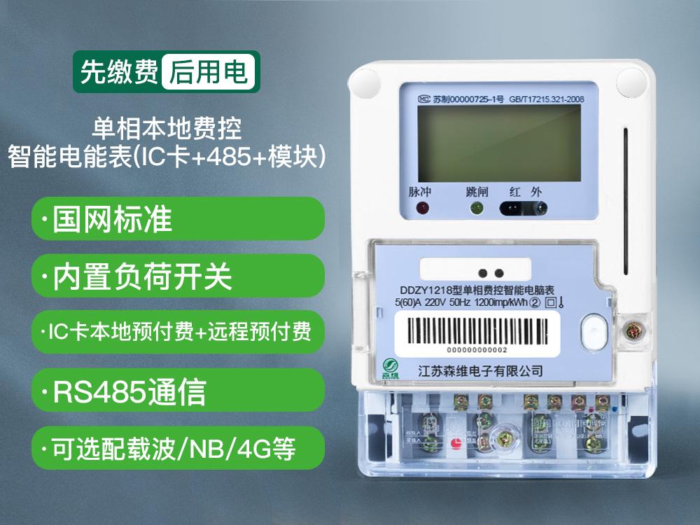 单相本地费控智能电能表(IC卡+485+模块)