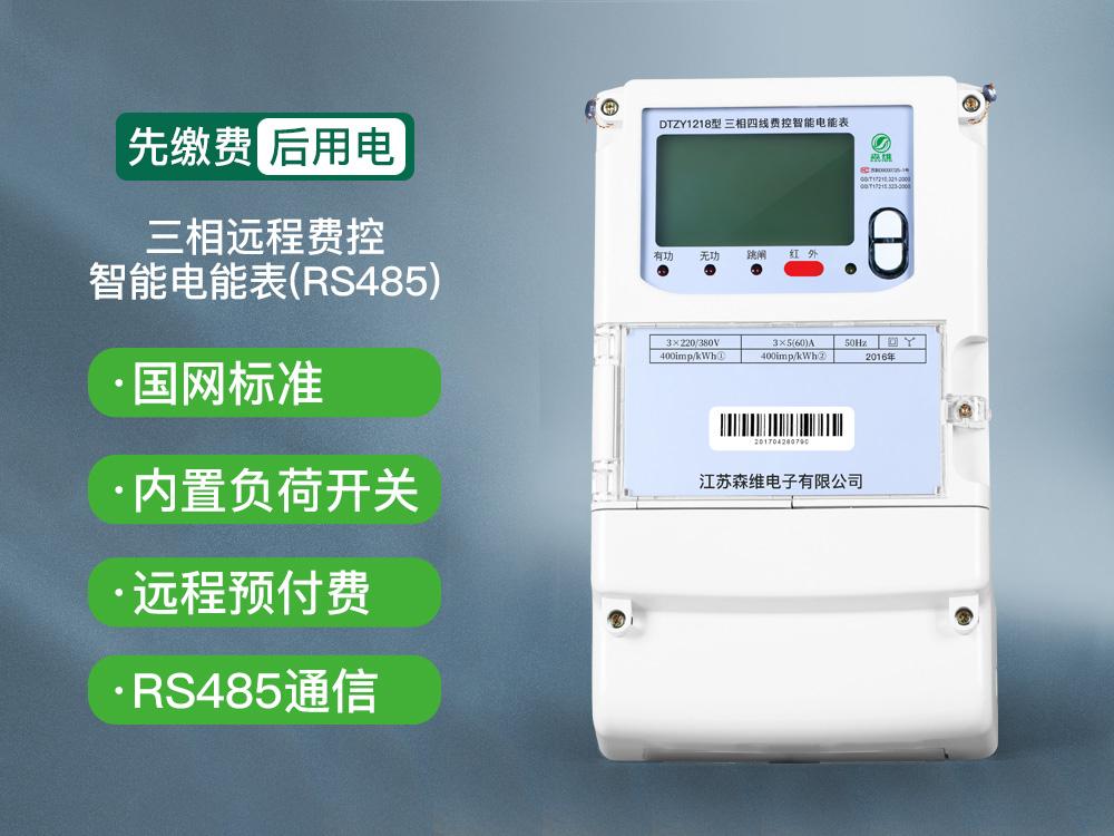 三相远程费控智能电能表 (RS485)