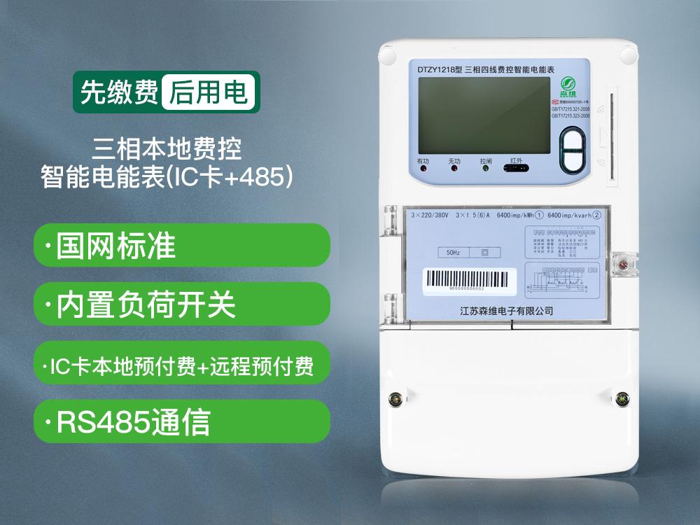 三相本地费控智能电能表 (IC卡+485)
