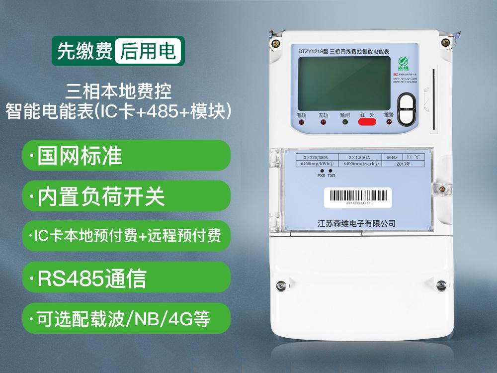 三相本地费控智能电能表(IC卡+485+模块)