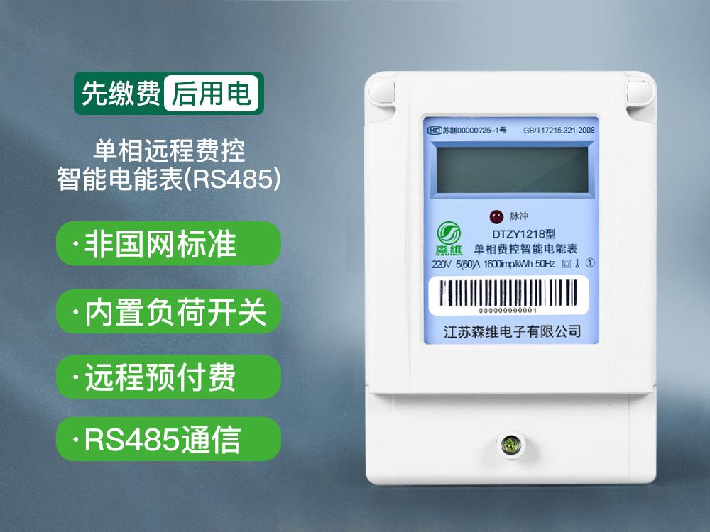 单相远程费控智能电能表(RS485)