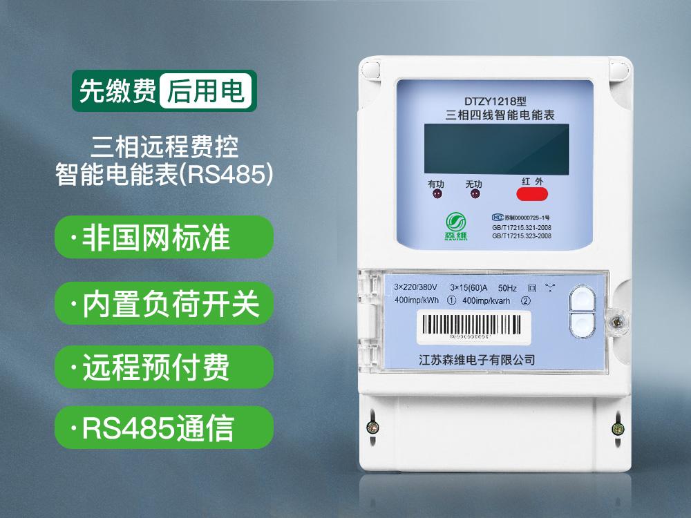 三相远程费控智能电能表(RS485)