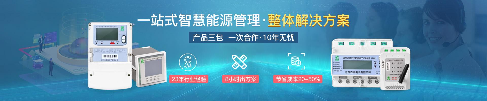 森维电子-一站式节能监测整体解决方案