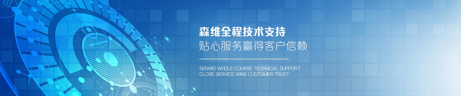 森维电子-森维全程技术支持,贴心服务赢得客户信赖