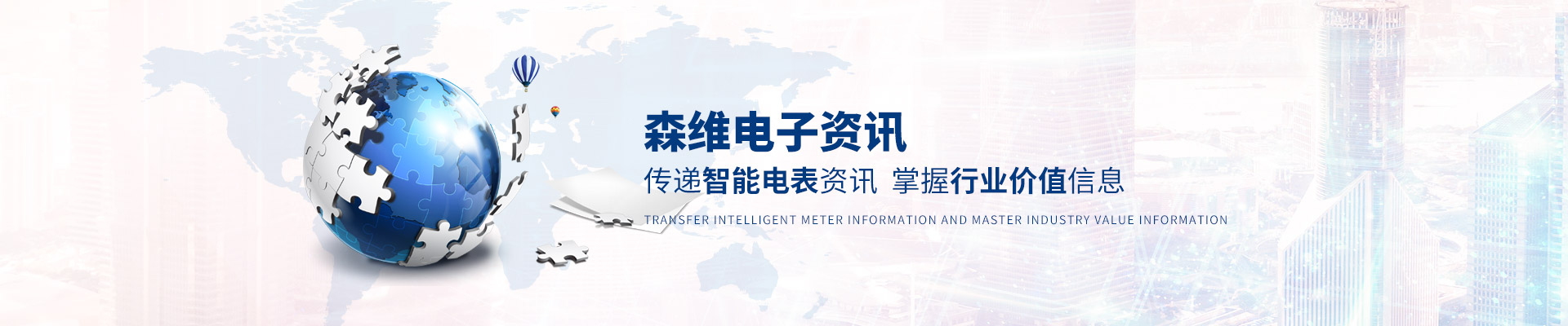 森维电子-传递智能电表资讯,掌握行业价值信息