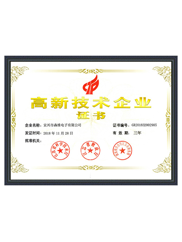森维电子-高新技术企业证书