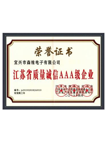森维电子-江苏省质量诚信AAA级企业