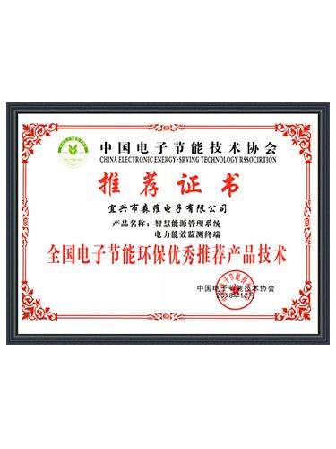森维电子-中国电子节能环保优秀推荐产品技术