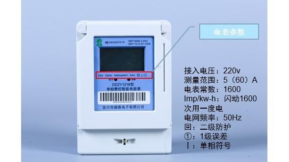 多功能电表铭牌上的数据表示什么