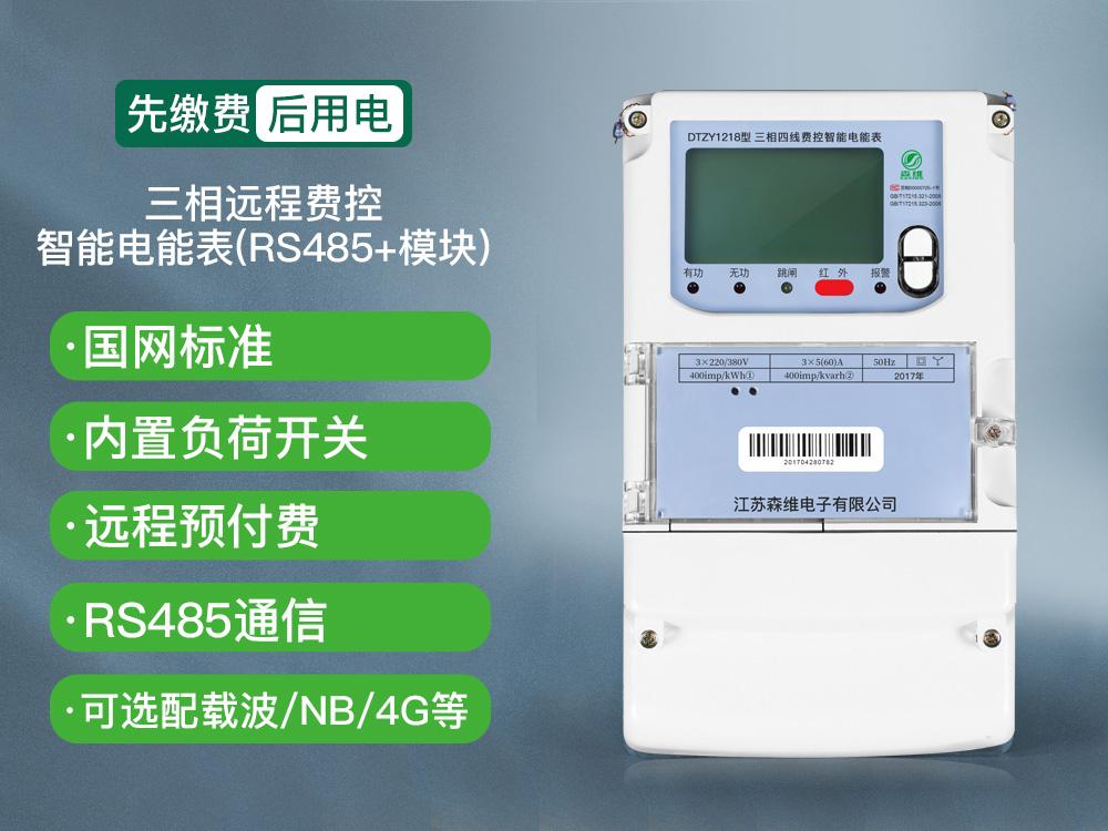 三相远程费控智能电能表(RS485+模块)