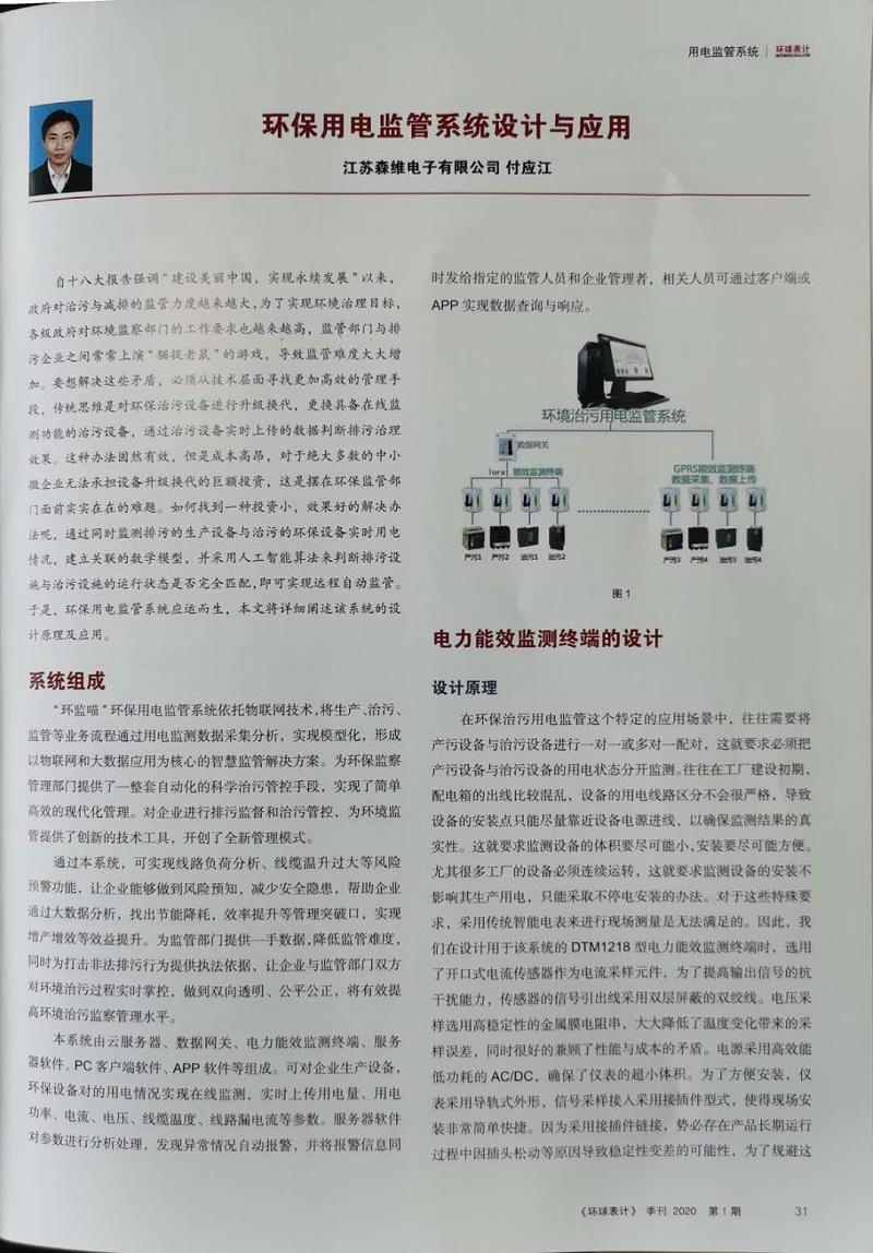 介绍能效监测终端系统组成及设计原理