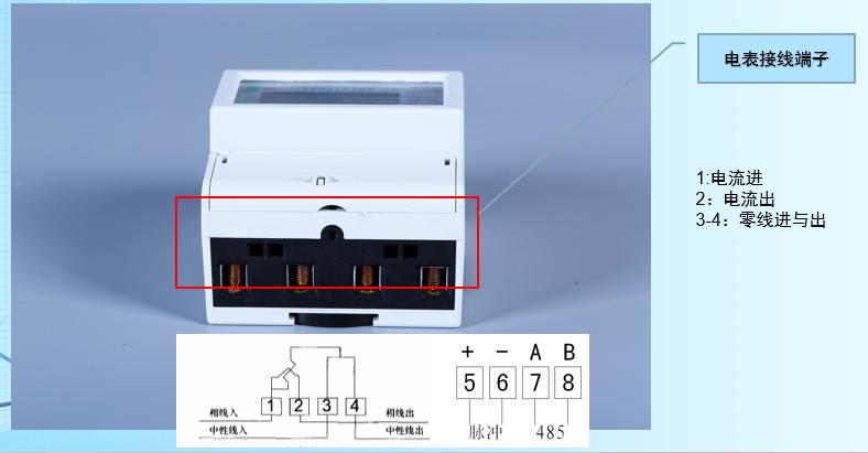 4P单相导轨式电表 接线
