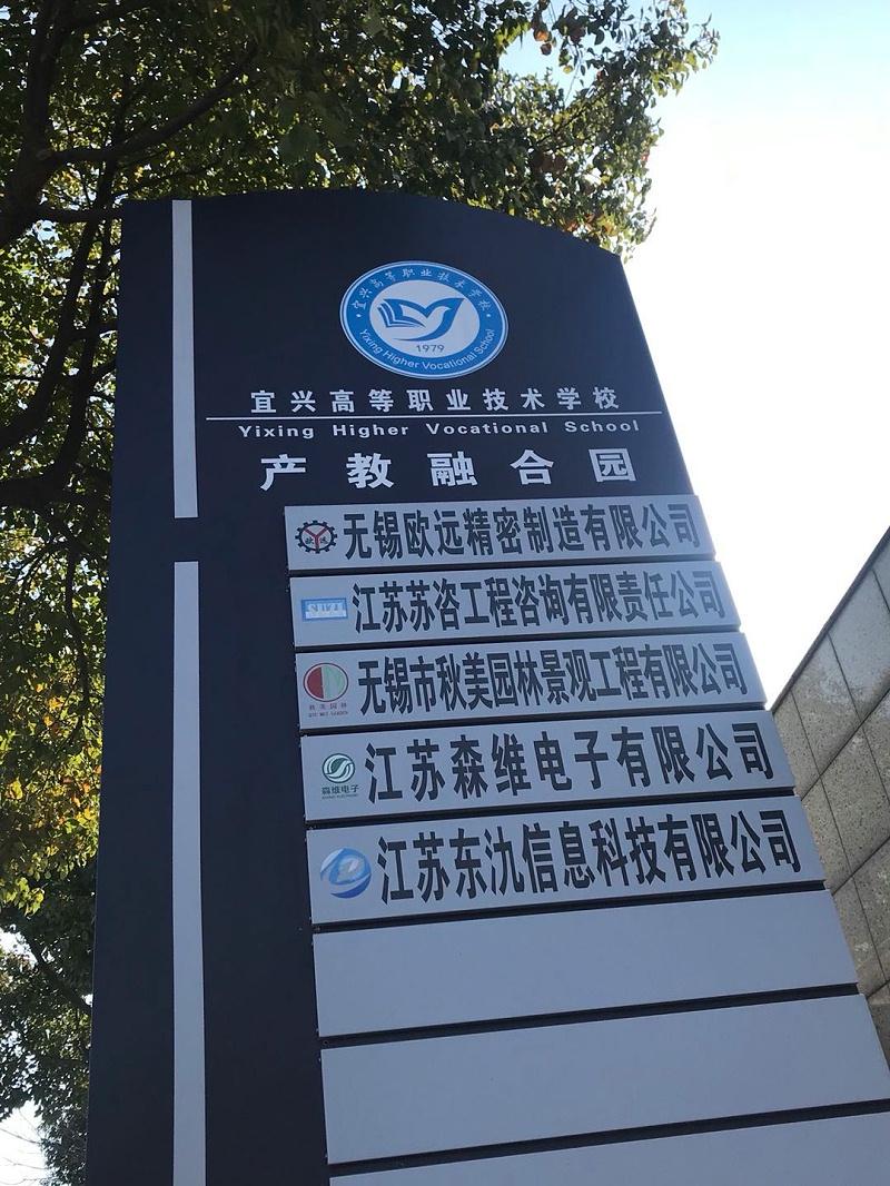 江苏森维电子有限公司入驻产教融合元