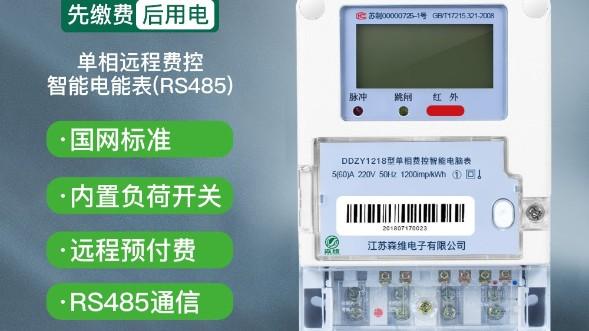 单相电子式多费率电表是怎样计量电能的?